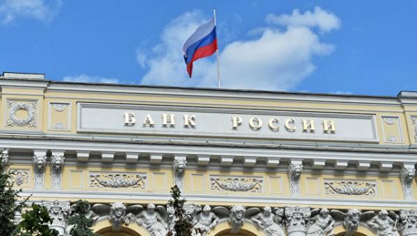 ЦБ лишил лицензии московский банк «Арсенал»