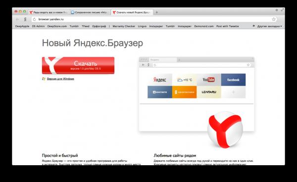 Яндекс приступил к тестировании в браузере голосового помощника для iPhоne