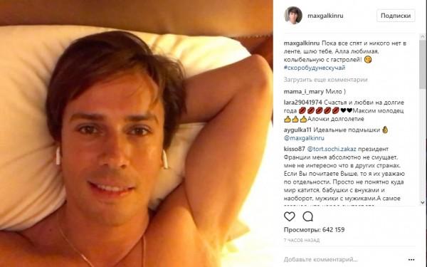 Романтичный Максим Галкин спел Алле Пугачёвой колыбельную на французском