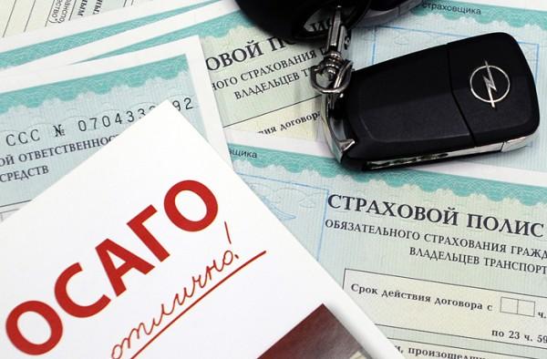 В Челябинской области незаполненный бланк полиса ОСАГО предлагают за 100 рублей
