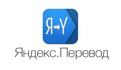 «Яндекс.Переводчик» обзавёлся новым искусственным интеллектом