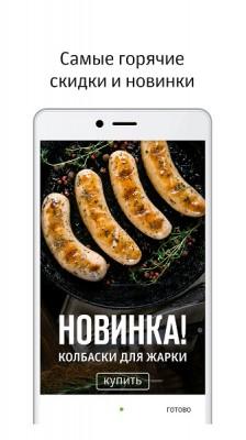 Мобильное приложение ТМ «Окраина» – удобный инструмент для заказа продуктов