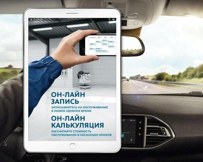 Концерн PSA запустил специальный онлайн-сервис для собственников машин