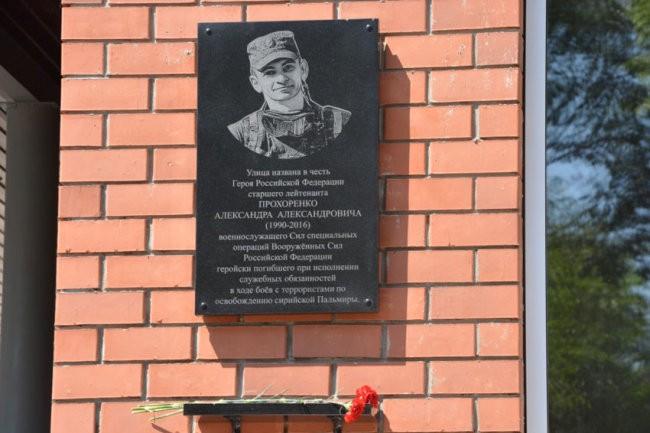 Имя героя РФ Александра Прохоренко присвоят улице вЗеленоградске