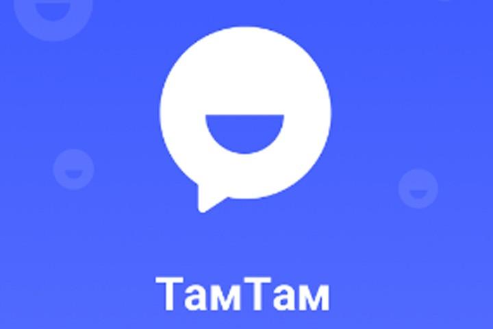 Умессенджера TamTam возникла версия дляПК