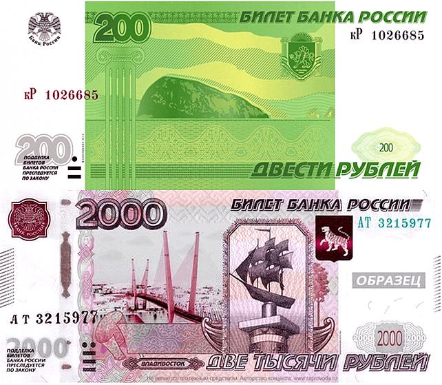 ВПриморье поступили вобращение банкноты 200 и2000 руб.