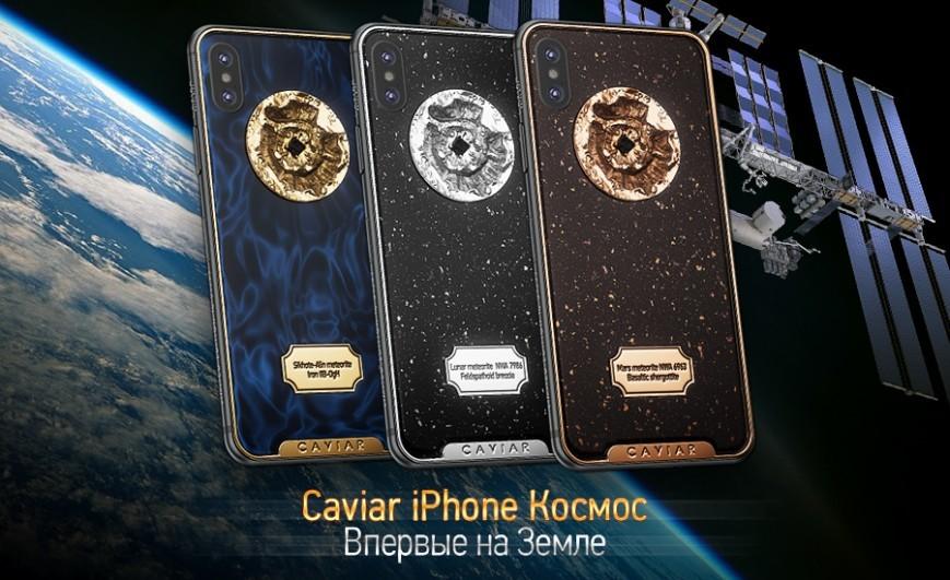 Caviar выпустит iPhone Xсметеоритом илунным камнем