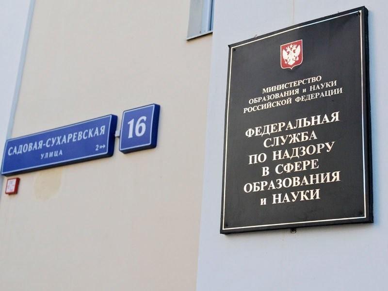 Рособрнадзор сказал о лишении лицензии 2-х институтов