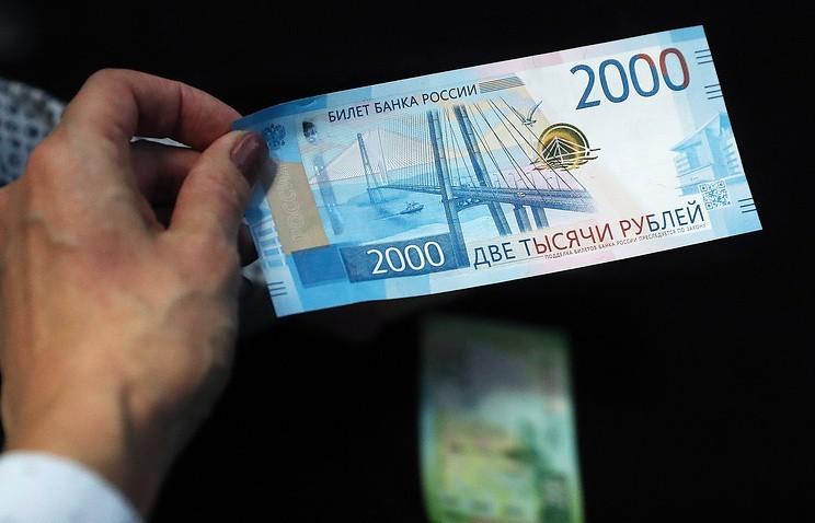 Купюры номиналом 200 и2000 руб. распродают воВладивостоке