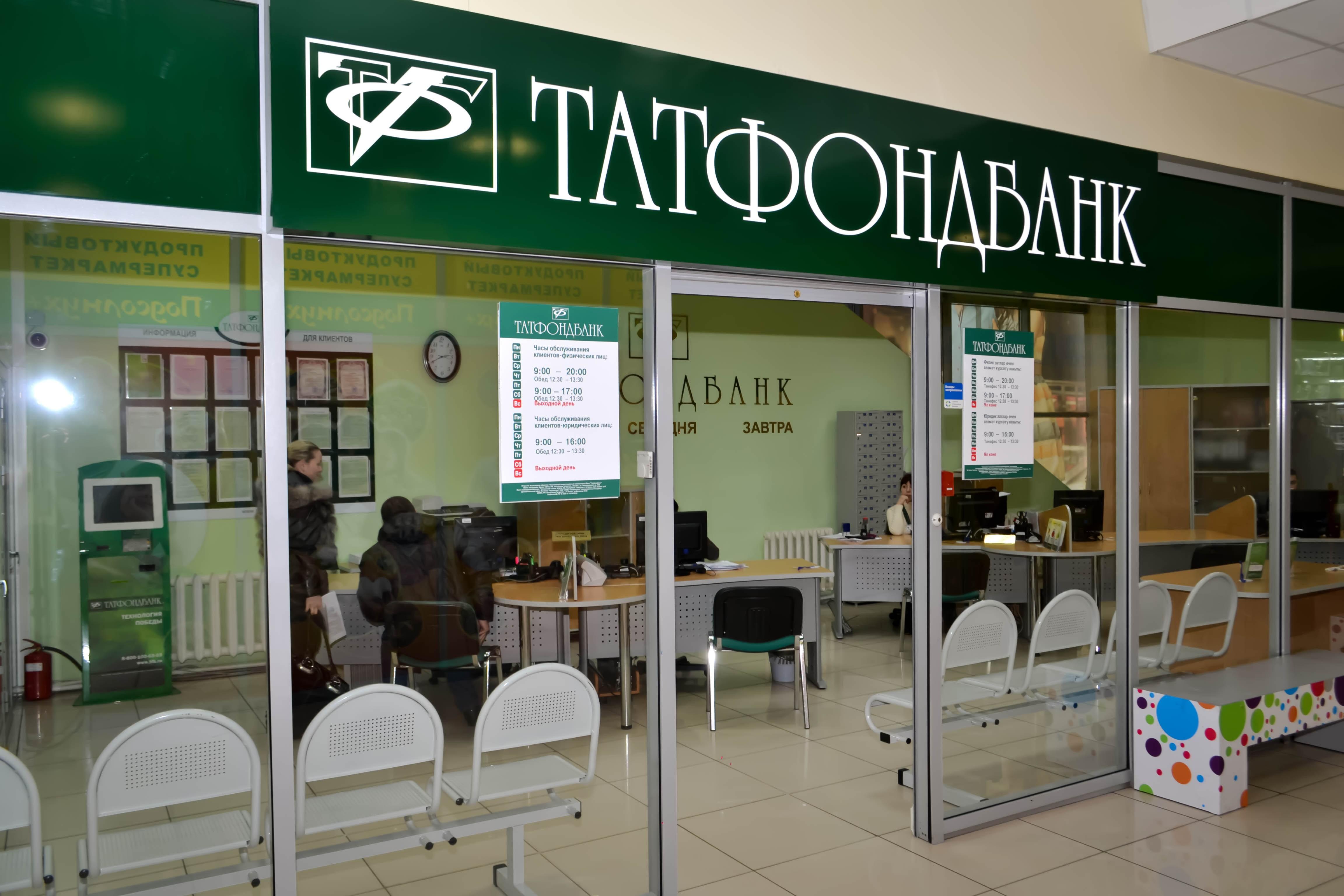 Суд признал недействительными сделки «Татфондбанка» на115,3 млн руб.