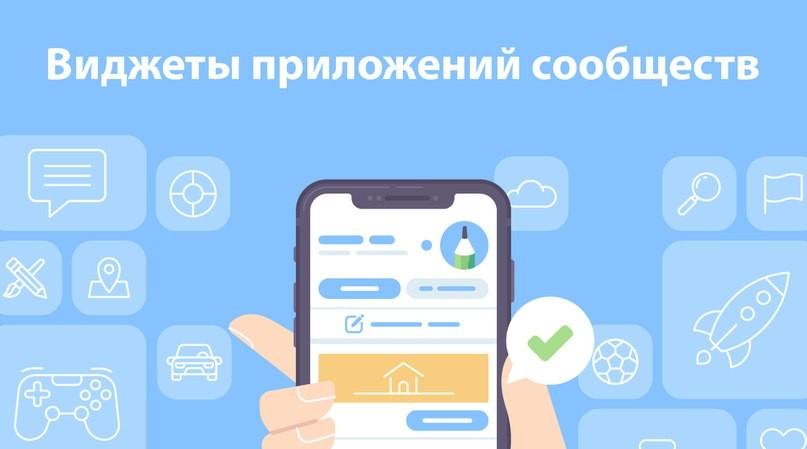 Во «ВКонтакте» появились виджеты вгруппах