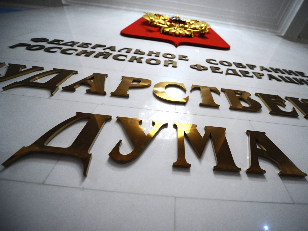 В Государственную думу внесут законодательный проект обиологической безопасности граждан России
