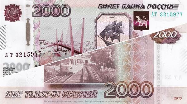 12 октября ЦБ России презентует новые банкноты в 200 и 2000 рублей