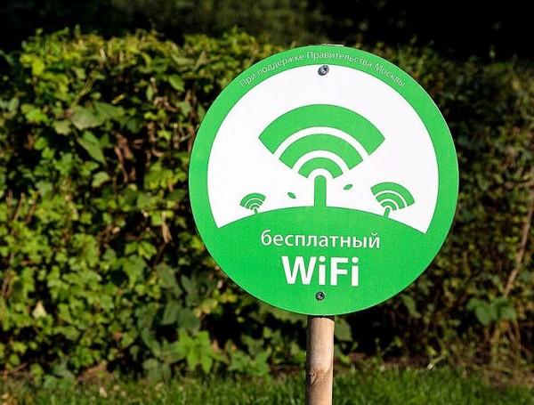 На создание бесплатного Wi-Fi в Москве выделили 830 млн рублей