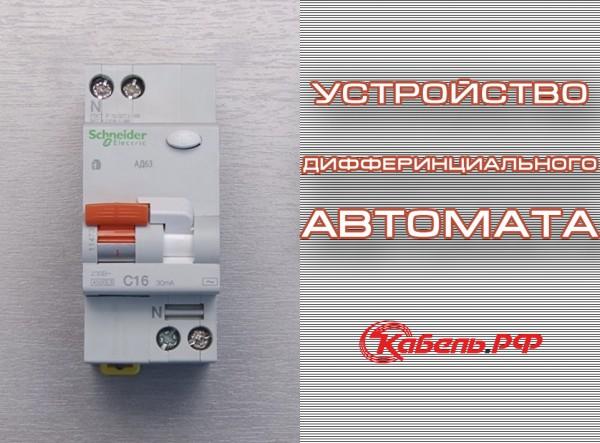 Об устройстве дифференциального автомата выпустила видеоролик «Кабель.РФ»