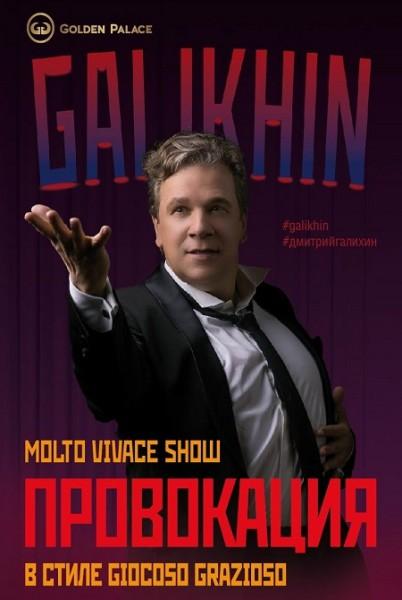 Драматический тенор Дмитрий Галихин выступит с программой Molto vivache show