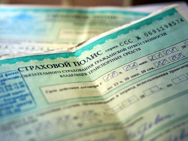 В Челябинской области полиция изъяла поддельные полиса ОСАГО