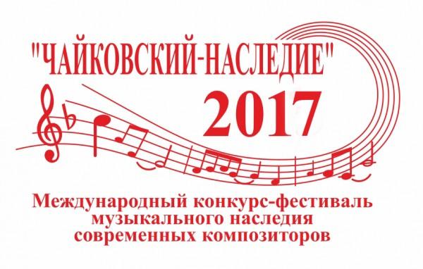 Готовится к открытию международный конкурс «Чайковский-наследие»
