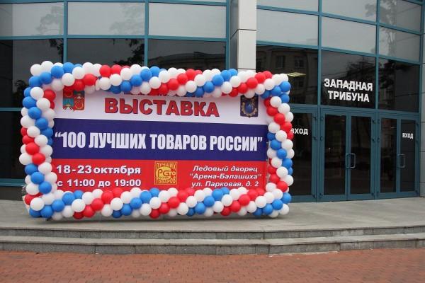 В Подмосковье открылась выставка «100 лучших товаров России»