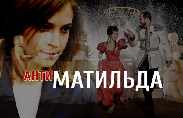 Генпрокуратура получила от Поклонской 43 жалобы на «Матильду»