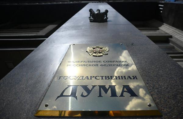 Госдума приняла закон о льготах при оплате отопления