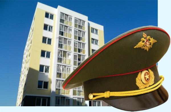 Сбербанк снизил стартовый взнос по военной ипотеке