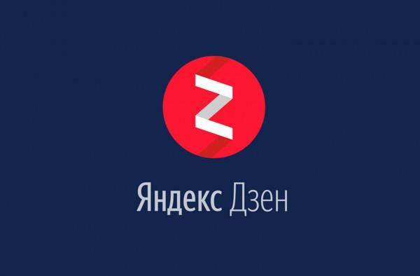 В «Яндекс.Дзене» появился новый раздел публикаций