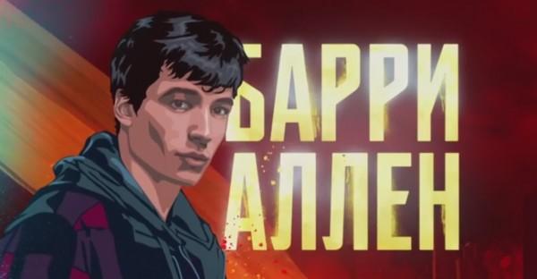 Вышла официальная презентация Флэша на русском языке
