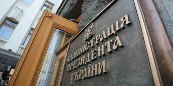Протест в Киеве переместился к администрации президента