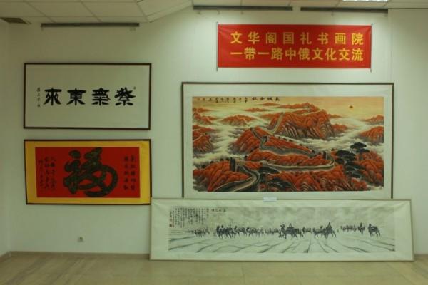 В Якутске открылась выставка художников и каллиграфов из Китая