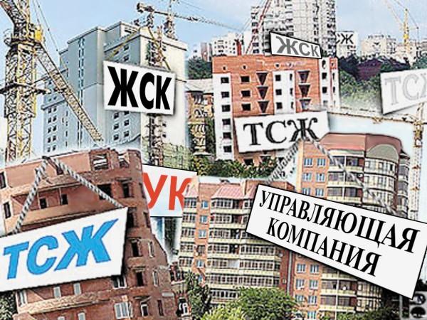 Управляющие компании потеряют право собирать деньги за ЖКХ