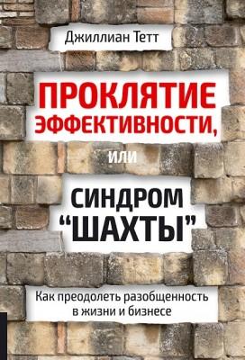Россияне смогут познакомиться с книгой Джиллиан Тетт «Проклятие эффективности или Синдром «шахты»