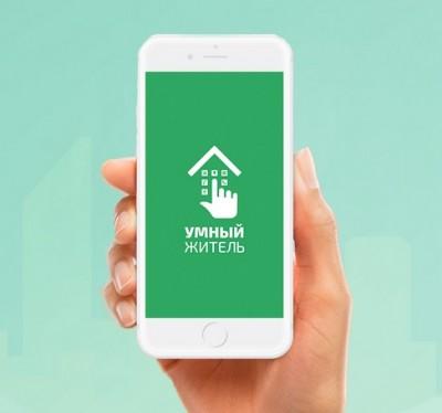 Бесплатное приложение «Умный житель» доступно для скачивания в App Store и Google Play