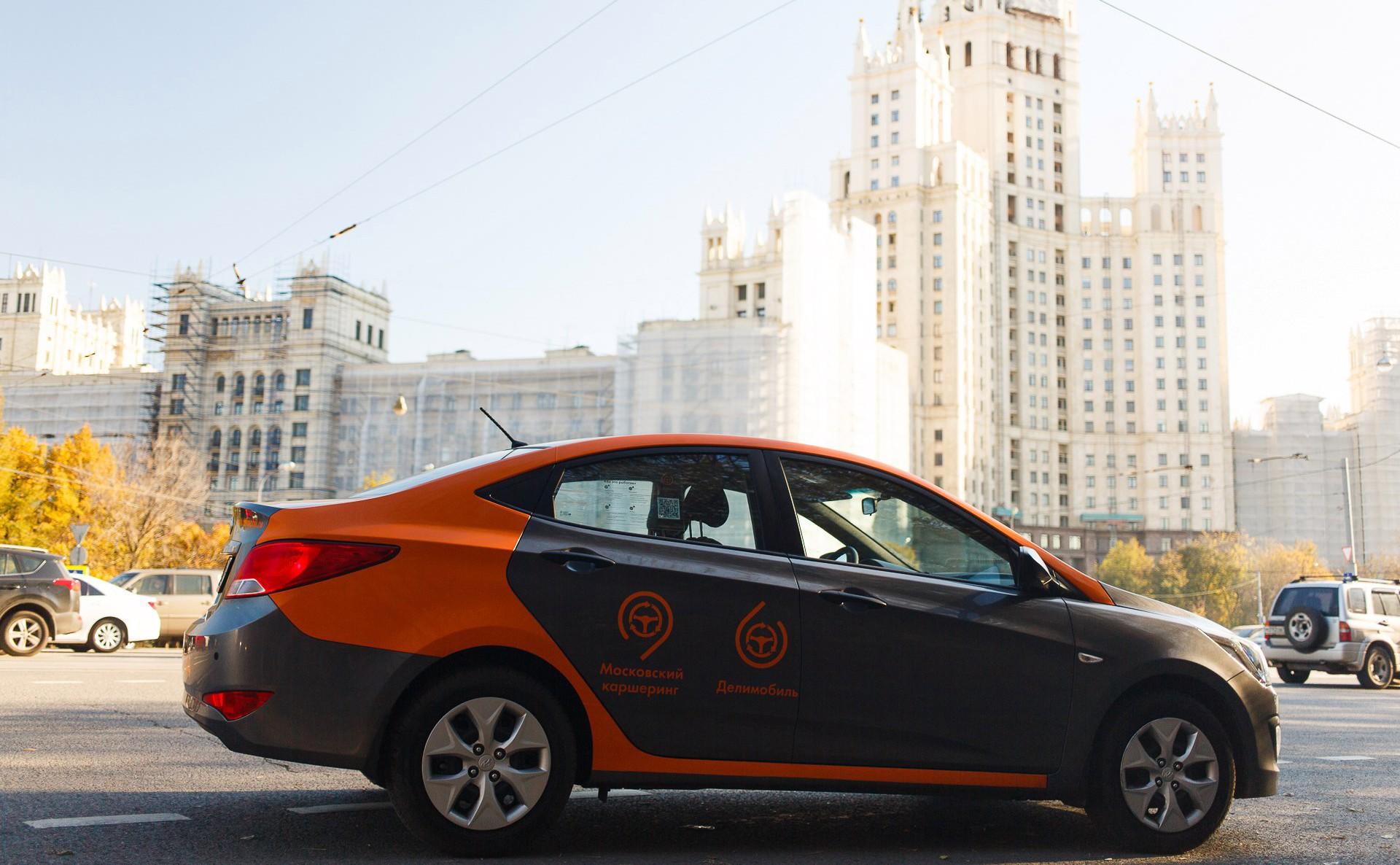 Москва откроет заявочную кампанию насубсидии для операторов каршеринга