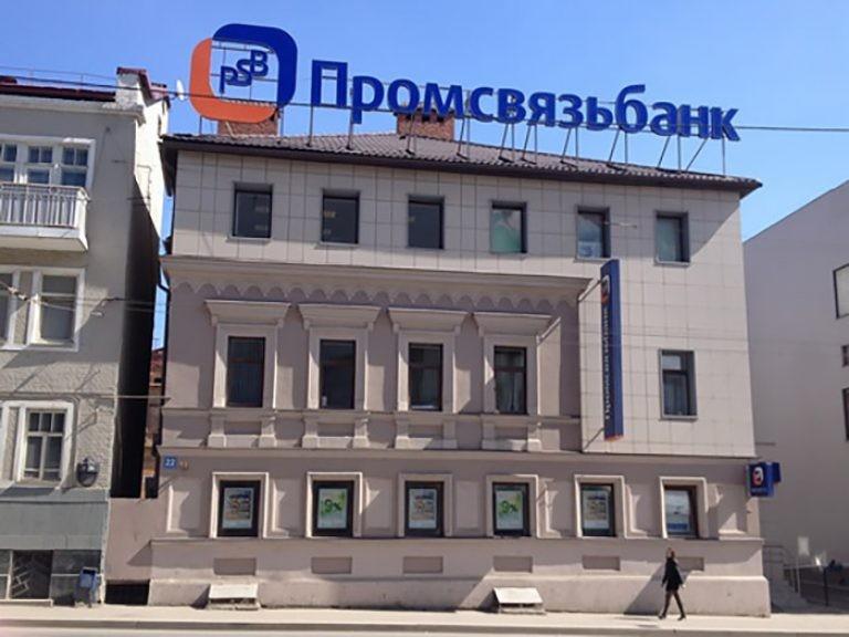 «Промсвязьбанк» включен вчисло наилучших русских банков для открытия счета для бизнеса