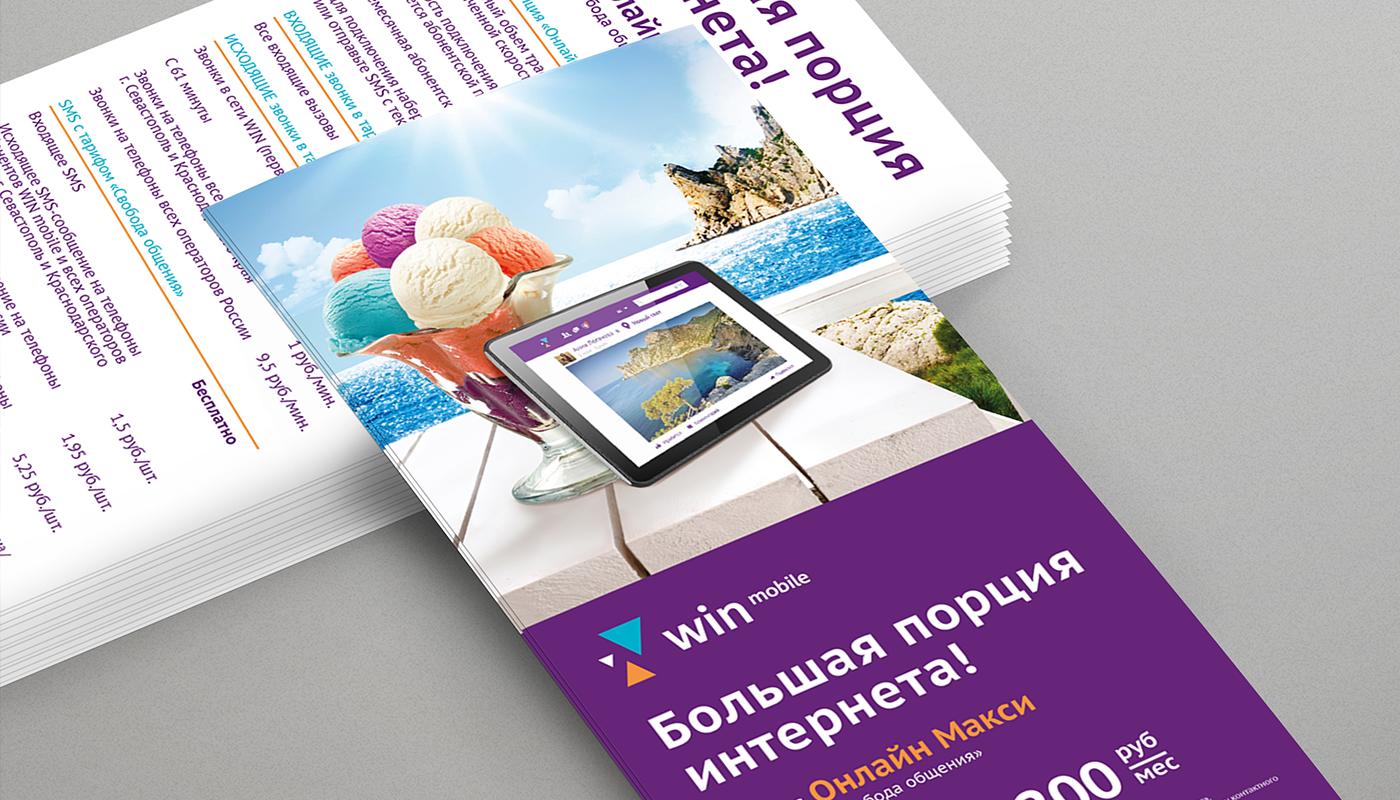ВКрыму появились проблемы смобильным интернетом