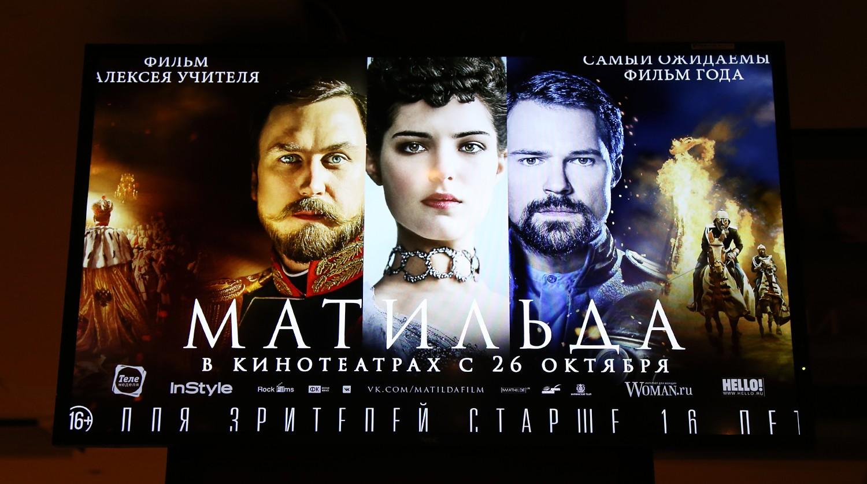 Алексей педагог  расширяет «Матильду» домини-сериала
