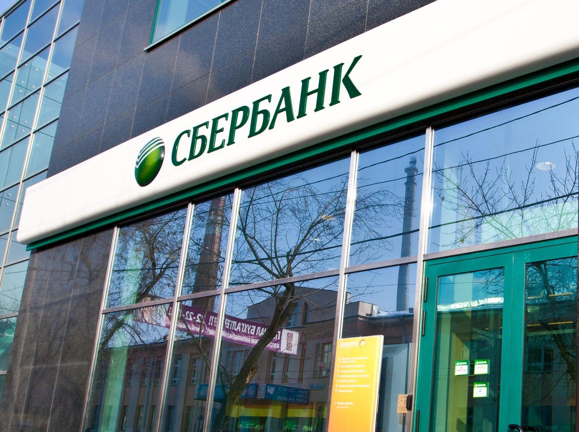 Сберегательный банк снизил ставки попотребительским кредитам