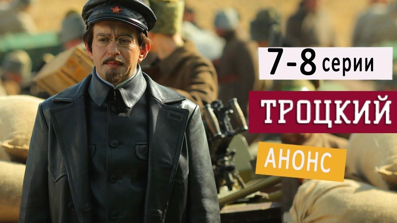 Netflix собирается приобрести уЦекало права на русский сериал «Троцкий»