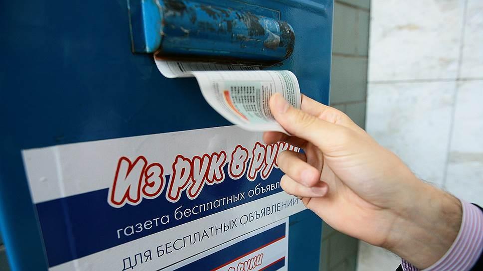 В РФ закроют сайт свакансиями Job.ru