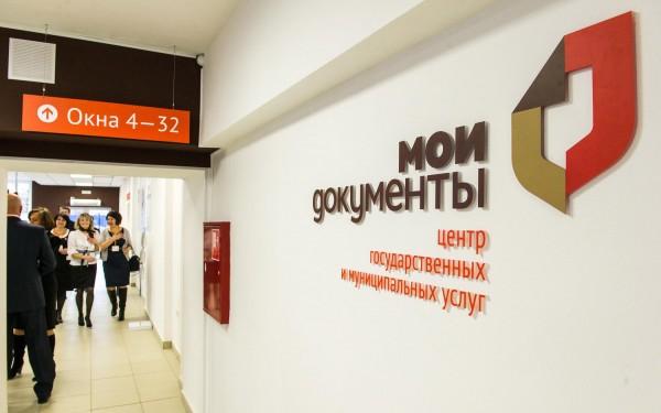 В связи с Днём народного единства 4 ноября закроют центры «Мои Документы»