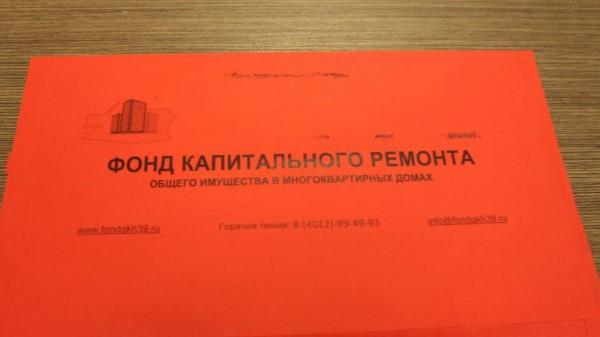 Калининградцам предоставят красные квитанции за капремонт