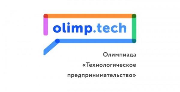 Более 6500 старшеклассников стали участниками «заочного этапа» олимпиады «Технологического предпринимательства»