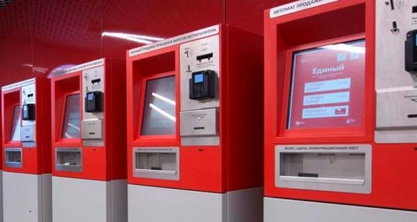 В Москве установят еще 80 автоматов по продаже билетов на транспорт