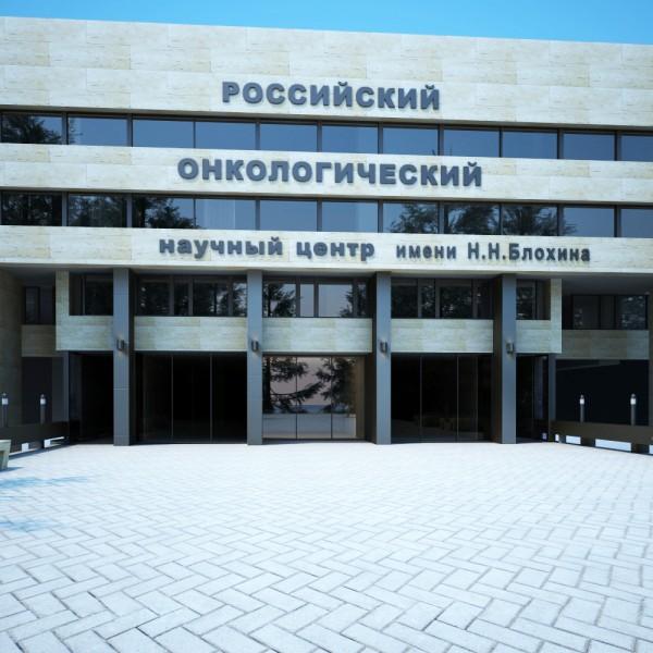 Прокуратура подозревает онкоцентр им. Блохина в мошенничестве