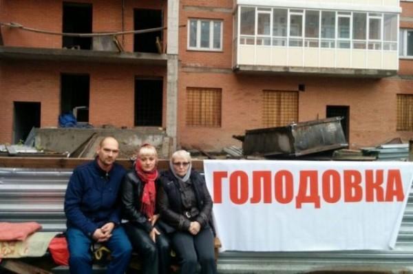В Ростове обманутые дольщики объявили голодовку