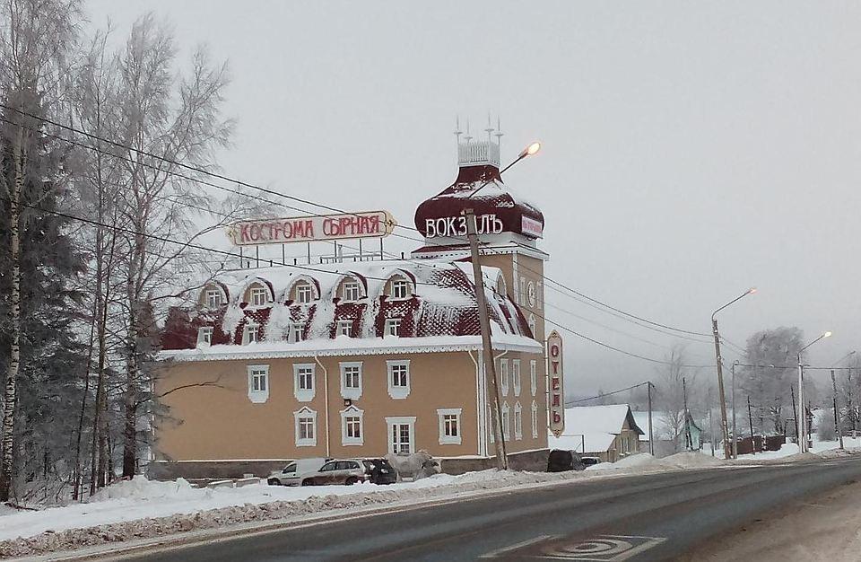 Картинки по запросу «Вокзалъ «Кострома Сырная».