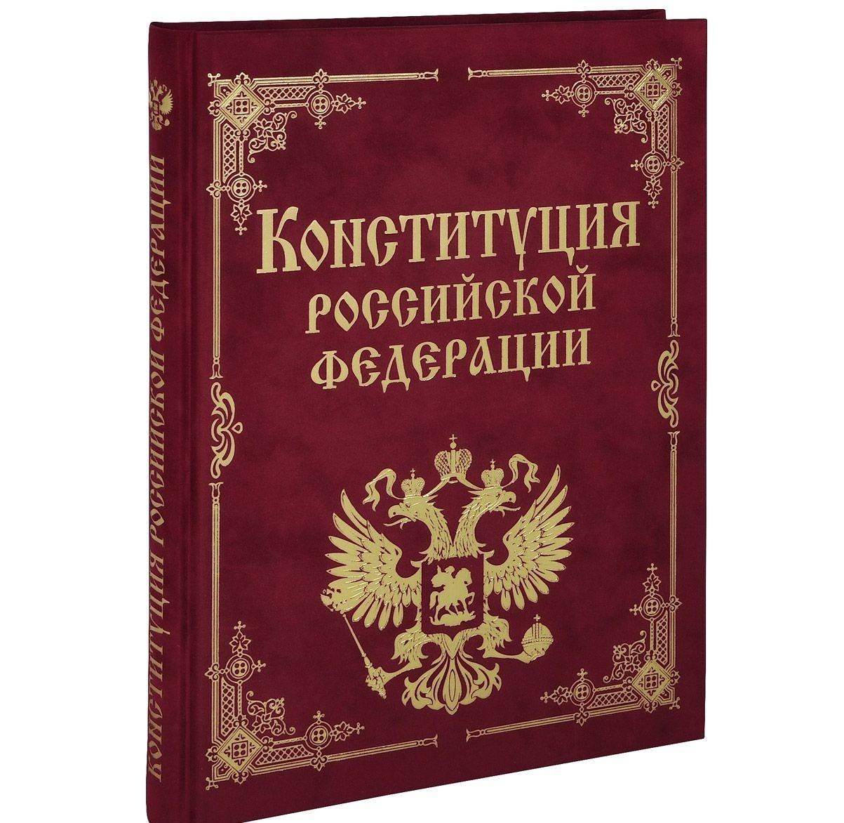 Около 40% жителей РФникогда нечитали Конституцию
