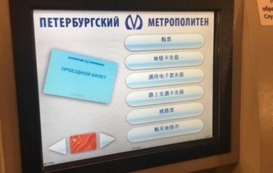 Терминалы пополнения проездных вметро Петербурга стали доступны на 6-ти языках
