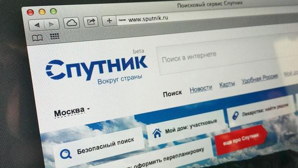 Наразвитие государственного поисковика «Спутник» дали еще 260 млн руб.